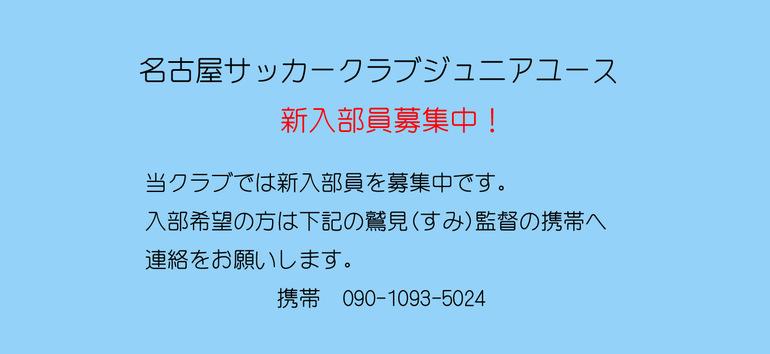 名古屋サッカークラブジュニアユース